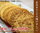 Available! It is [fs01gm] an economy graceful rice cracker (salad, soy sauce) [overseas shipment]
