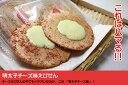明太子チーズ味えびせん【海外発送】【RCP】