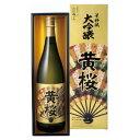 ショッピングお中元 京都 黄桜 華祥風 大吟醸 1800ml 日本酒