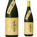 ショッピング母の日ギフト 京都 キンシ正宗 金鵄正宗 純米吟醸 1800ml 日本酒