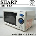 【中古】RE-T13 SHARP/RE-T13/電子レンジ/...