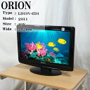 【中古】ORION/LD19V-ED1/19V型液晶テレビ/2011年式