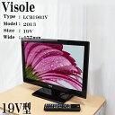 【中古】Unitech/Visole/LCB1903V/19V型液晶テレビ/BS/110度/CS