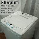 【中古】CS450B Shapuri/CS-450/4.5k...