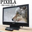 【中古】TA-PRDLA10322BE/液晶テレビ/22V/PRODIA/ピクセラ/PRD-LA103-22B-E/地デジ/番組表/2010年モデル