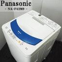 【中古】SB-NAF45M9/洗濯機/容量4.5kg/Nat...