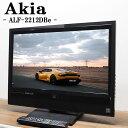 【中古】TA-ALF2212DBe/液晶テレビ/22V/akia/アキア/ALF-2212DBe/BS/CS/地上デジタル/2010年モデル/美品