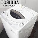 【中古】SA-AW50GM/洗濯機/5.0kg/東芝/TOSHIBA/AW-50GM/パワフル浸透洗浄/風乾燥機能搭載/2014年モデル/美品