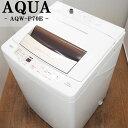 【中古】SGA-AQWP70EW/洗濯機/2016年モデル/7.0kg/AQUA/アクア/AQW-P70E-W/高濃度クリーン洗浄/風乾燥/配送設置/美品