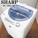 【中古】SB-ES45E2KB/アルコール仕上げ/洗濯機/4.5kg/SHARP/シャープ/ES-45E2-KB/Ag+イオンコート/槽洗浄/選べる洗濯コース