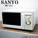 【中古】DB-EMLP1/電子レンジ/SANYO/サンヨー/EM-LP1/60Hz(西日本)地域専用/一人暮らしに/おすすめ/シンプル&簡単操作モデル