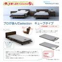 ショッピングリクライニング INTIME1000 キューブタイプ 3モーター電動ベッド