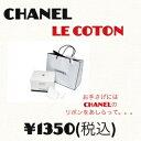 シャネル コットン100枚入り CHANEL LE COTO...