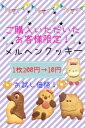 [ウェディングギフト クッキー]◇プチギフト クッキーご購入いただいたお客様限定!!メルヘンクッキー[お試し価格][動物クッキー]