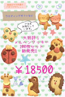 [ウェディングギフト クッキー]◇プチギフト クッキーとってもお得なメルヘンクッキー100枚セット誕生日会/お遊戯会/パーティー/差し入れ/動物/かわいい/おもたせ/クッキー