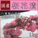 【国産桜花漬 1kg】国産八重桜花を塩と梅酢で漬けてます 桜...