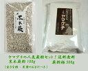 【送料無料!蕨もち食べ比べセット 国産(蕨粉極500gと黒本...
