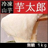 【冷凍山芋 芋太郎 無糖1kg】