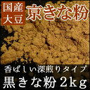 【京きな粉 黒きな粉2kg】