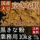 【送料無料!京きな粉 黒きな粉 10kg...