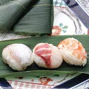 【京料理】笹巻寿司 海老 海老寿司  素材 老舗寿司 笹巻き 海老 一口サイズ