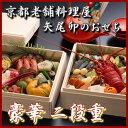 京都伝統のおせち豪華(上)二段重