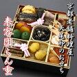 京都伝統のおせち料理 来客団らん重