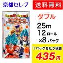 送料無料 ドラゴンボール プリントロール トイレットペーパー ダブル 12ロール×8パック まとめ買い グッズ 00317
