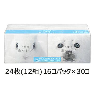 送料無料 ネピア 鼻セレブ ポケットティッシュペーパー 16P【16個×30袋入】 まとめ買い 01021