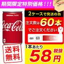 【あす楽対応】●代引き不可◆ 送料無料 コカコーラ 160ml缶×60本(30本×2ケース) コーラ 46319