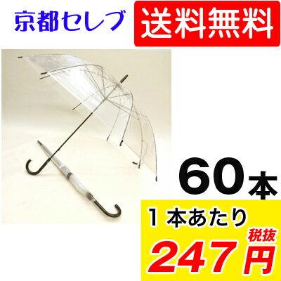 ●き 送料無料 404 60cmビニール傘  透明  手開き 60本  5073 傘 まとめ買い 業務用としてもおススメ