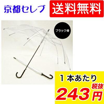 ●き 送料無料 408 65cm ビニールジャンプ傘  黒 48本 5046 傘 まとめ買い 業務用としてもおススメ