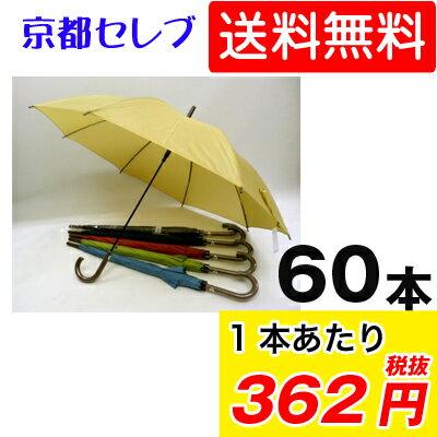 ●き 送料無料 512 60cm 男女兼用ジャンプ傘 60本 5063 傘 まとめ買い 業務用としてもおススメ