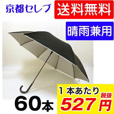 ●き 送料無料 672 60cm 晴雨兼用ジャンプ傘 60本 5098 傘 まとめ買い 業務用としてもおススメ