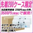 【先着200ケース限定】送料無料 ネピア 鼻セレブ ティッシュペーパー 200組 20箱入 まとめ買い 00127