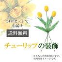 ●代引き不可 送料無料 造花 【FS-7819】 チューリップ ×24本入【春】92963