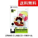 ●代引き不可 送料無料 ヒサゴ DVD CD-Rラベル マルチプリンタタイプ (LP844S) 20141