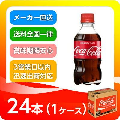●代引き不可 コカ・コーラ300ml PET×2...の商品画像