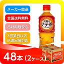 ●代引き不可 送料無料 太陽のマテ茶525ml PET×48本(24本×2ケース) 46276...