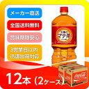 ●代引き不可 送料無料 太陽のマテ茶 ペコらくボトル 2L ...