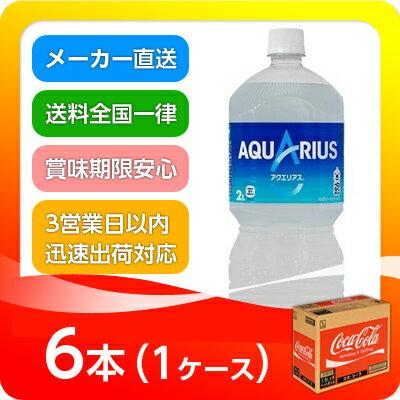 ●代引き不可 アクエリアス ペコらくボトル 2L 2リットル PET×6本 × 1ケース 46016