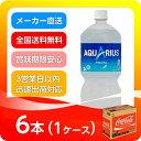 ●代引き不可 送料無料 アクエリアスペコらくボトル2L 2リットル PET×6本 × 1ケース 46016