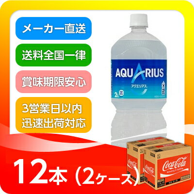 ●代引き不可 アクエリアス ペコらくボトル 2L 2リットル PET×6本×2ケース 46328
