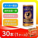 ●代引き不可 ジョージアヨーロピアン コクの微糖185g缶×30本 × 1ケース 46063