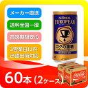 ●代引き不可 ジョージアヨーロピアン コクの微糖185g缶×30本×2ケース 46312
