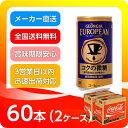 ●代引き不可 送料無料 ジョージアヨーロピアン コクの微糖185g缶×60本(30本×2ケース) 46312