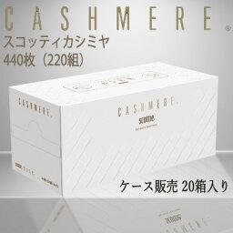 送料無料 スコッティ カシミヤ <strong>ティッシュペーパー</strong> 220組 20箱 まとめ買い 00121