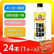 ●代引き不可 カナダドライ ザ タンサン レモン 490ml PET × 24本 × 1ケース 炭酸水 47090