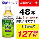 ●代引き不可 伊藤園 2つの働き カテキン緑茶 350mlPET×24本×2ケース 49067