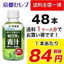 ●代引き不可 伊藤園 毎日1杯の青汁 無糖タイプ 240gPET×48本(24本×2ケース) 49053